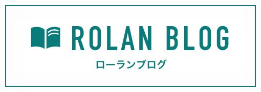 ローランブログ
