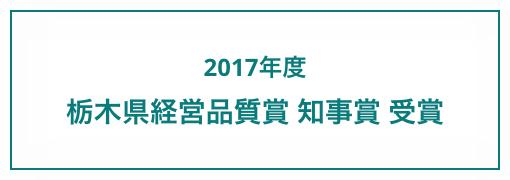 2017年度 栃木県経営品質賞 知事賞 受賞